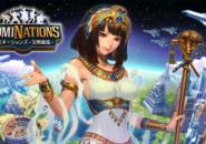 ドミネーションズ -文明創造