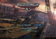 Warship Saga