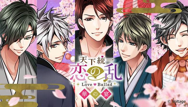 天下統一恋の乱 Love Ballad